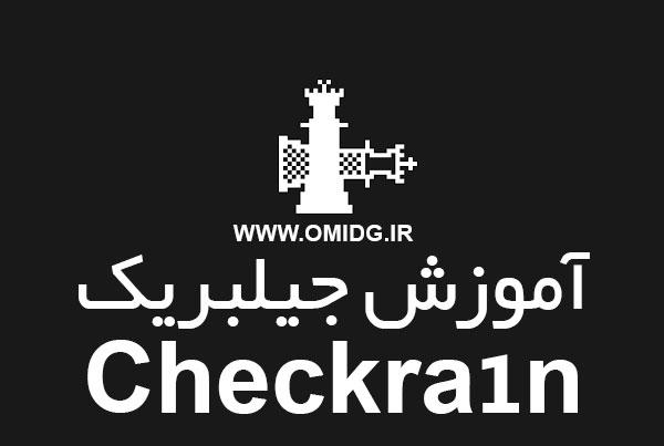 جیلبریک Checra1n (چکرین)